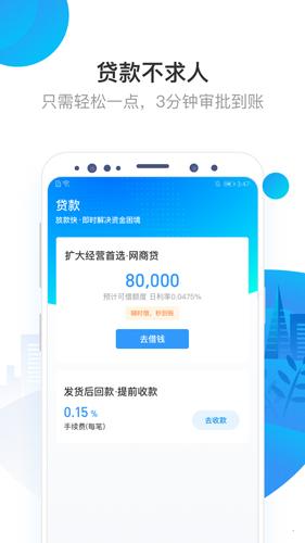 网商银行app截图3