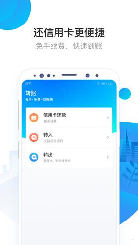 网商银行app截图4
