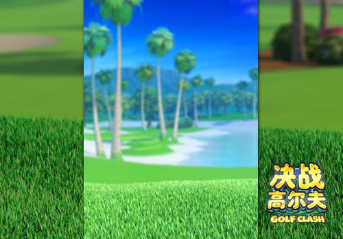 决战高尔夫2