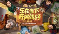 騰訊棋牌《忘不了的歡樂》系列片