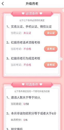 红娘视频相亲app4