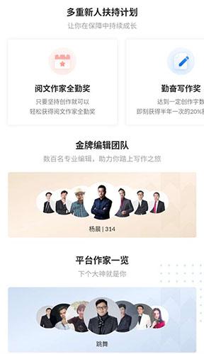 起点中文网app2