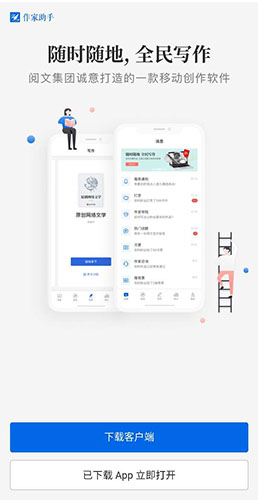 起点中文网app3