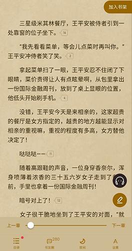 起点中文网app4