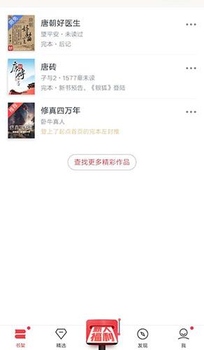起点中文网app5