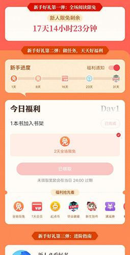起点中文网app6