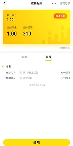 搜狐新聞資訊版app2