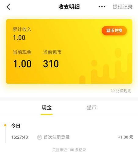 搜狐新聞資訊版app4