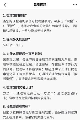 搜狐新聞資訊版app5