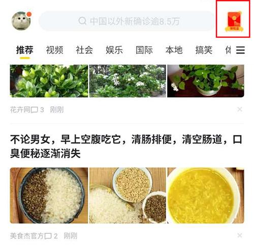 搜狐新闻资讯版app7
