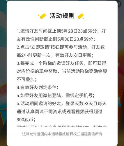 搜狐新聞資訊版app9
