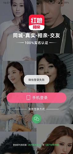 红娘视频相亲app1