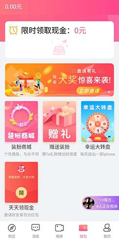 红娘视频相亲app2