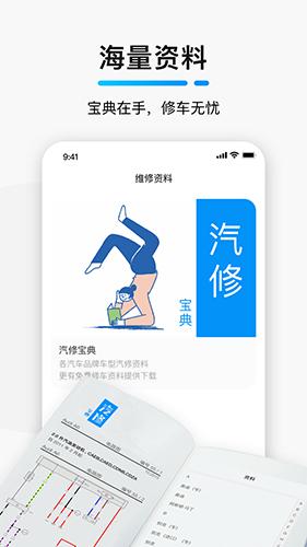 golo汽修大师app截图4
