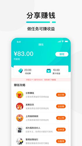 golo汽修大师app截图3