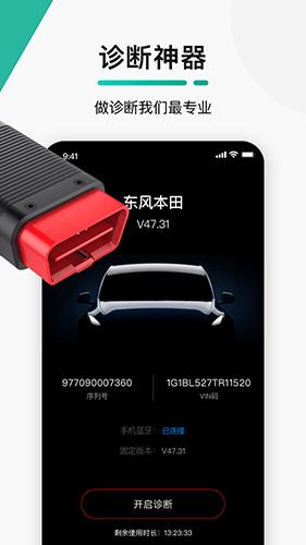 golo汽修大师app截图2