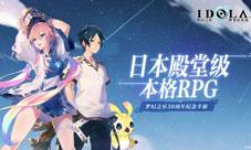 日本殿堂级本格RPG手游 梦幻之星伊多拉传说评测