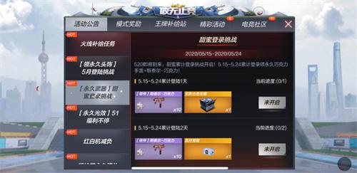 """""""甜蜜登录挑战""""福利活动"""