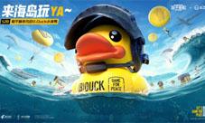 《和平精英》約會B.Duck小黃鴨 520一起來海島玩YA!