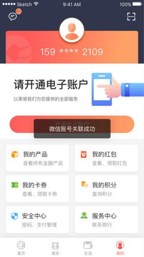 安徽农金手机银行app截图1