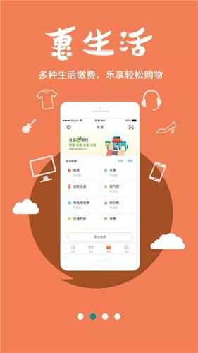 安徽农金手机银行app截图3