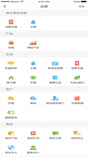 安徽农金手机银行app截图2