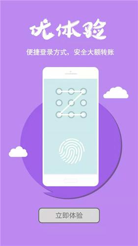 安徽农金手机银行app截图5