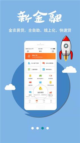 安徽农金手机银行app截图4