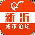 新沂城市论坛app