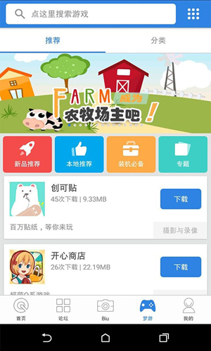 新沂城市论坛app截图4