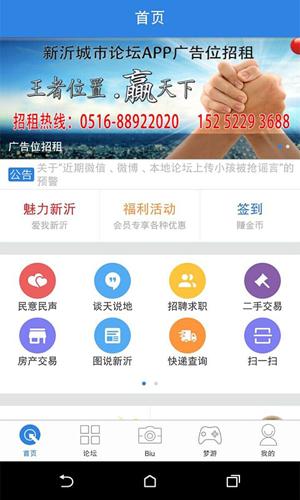 新沂城市论坛app截图1