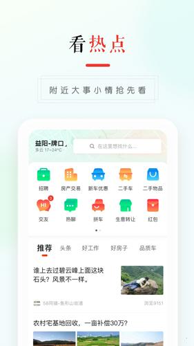 58本地版app截图1