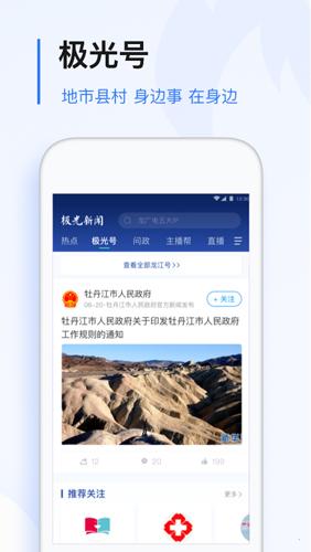 極光新聞app正版截圖5