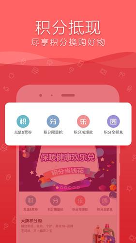 融e购app截图3