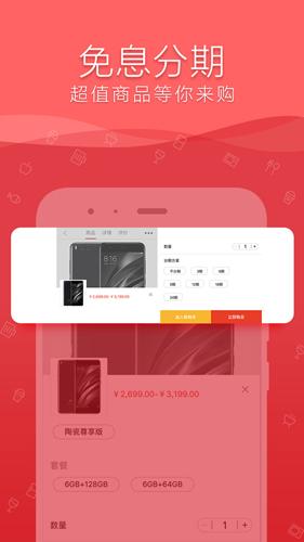 融e购app截图4