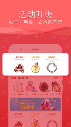 融e购app截图2