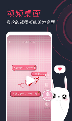羞兔動態壁紙app截圖2