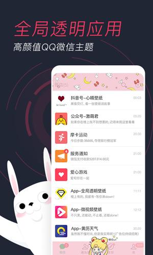 羞兔動態壁紙app截圖3