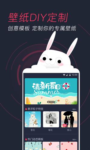羞兔動態壁紙app截圖5