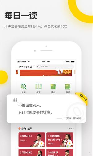 诵读帮app截图3