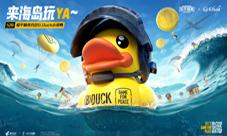 520 和平精英约会B.Duck小黄鸭