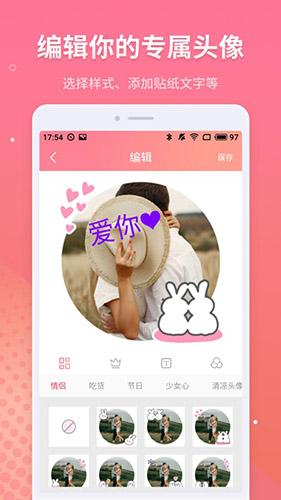 情侣头像制作app截图2