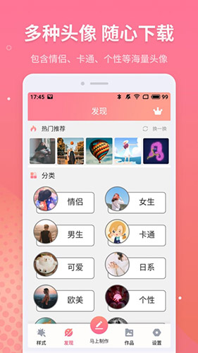 情侣头像制作app截图1