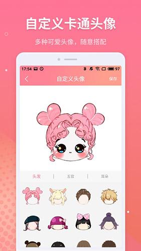 情侣头像制作app截图3