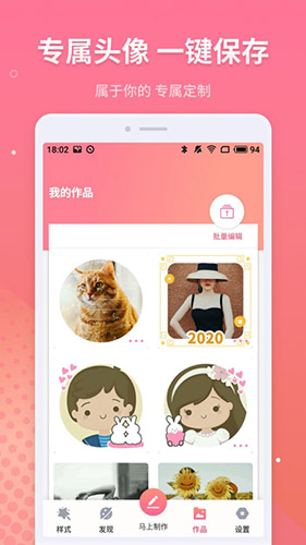情侣头像制作app截图4