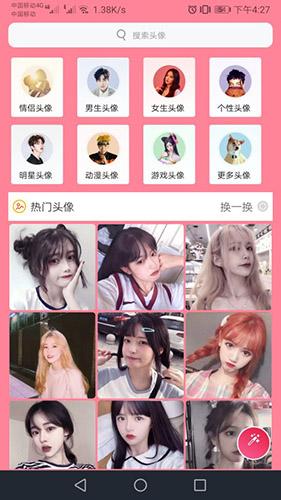 头像制作app截图2