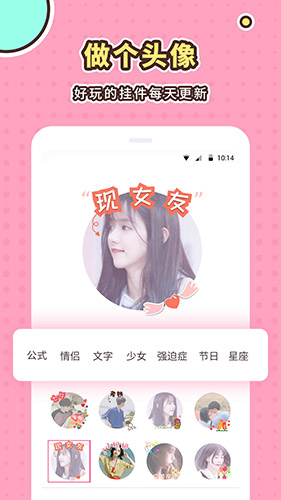 小仙女美化app截图1