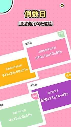 小仙女美化app截图2