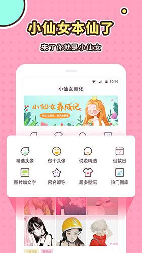 小仙女美化app截图3