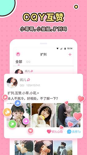 小仙女美化app截图4